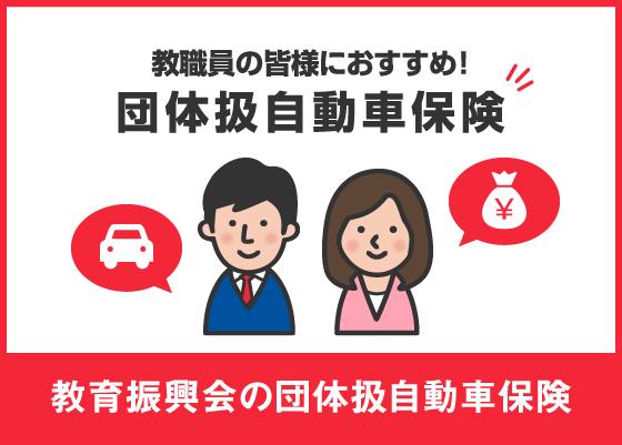 教育振興会の団体扱自動車保険