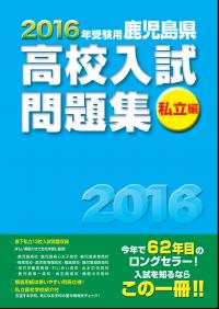 2016年受験用鹿児島県高校入試問題集・私立編