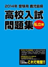 2014年受験用 鹿児島県 高校入試問題集 私立編