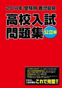 2014年受験用 鹿児島県 高校入試問題集 公立編