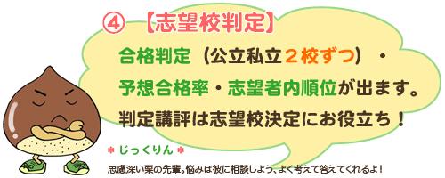 4.志望校判定
