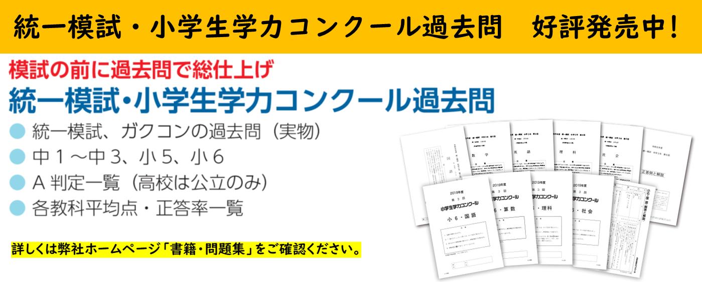 統一模試・小学生学力コンクール過去問 講評発番中!
