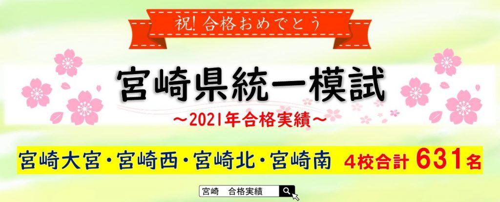 2021年宮崎県統一模試合格実績